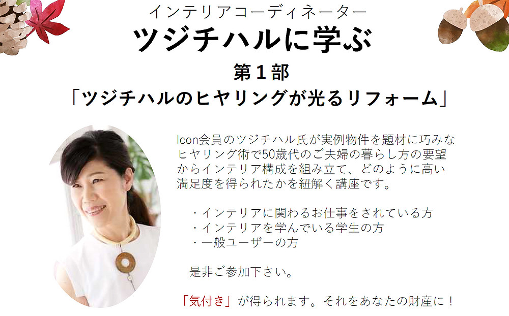 icon 日本インテリアコーディネーター協会主催 ツジチハルに学ぶインテリアセミナー サンゲツショールームにて