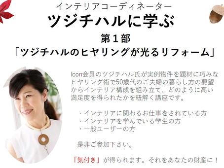セミナー受講者募集中! 10/21 サンゲツSRにて 日本インテリアコーディネーター協会主催