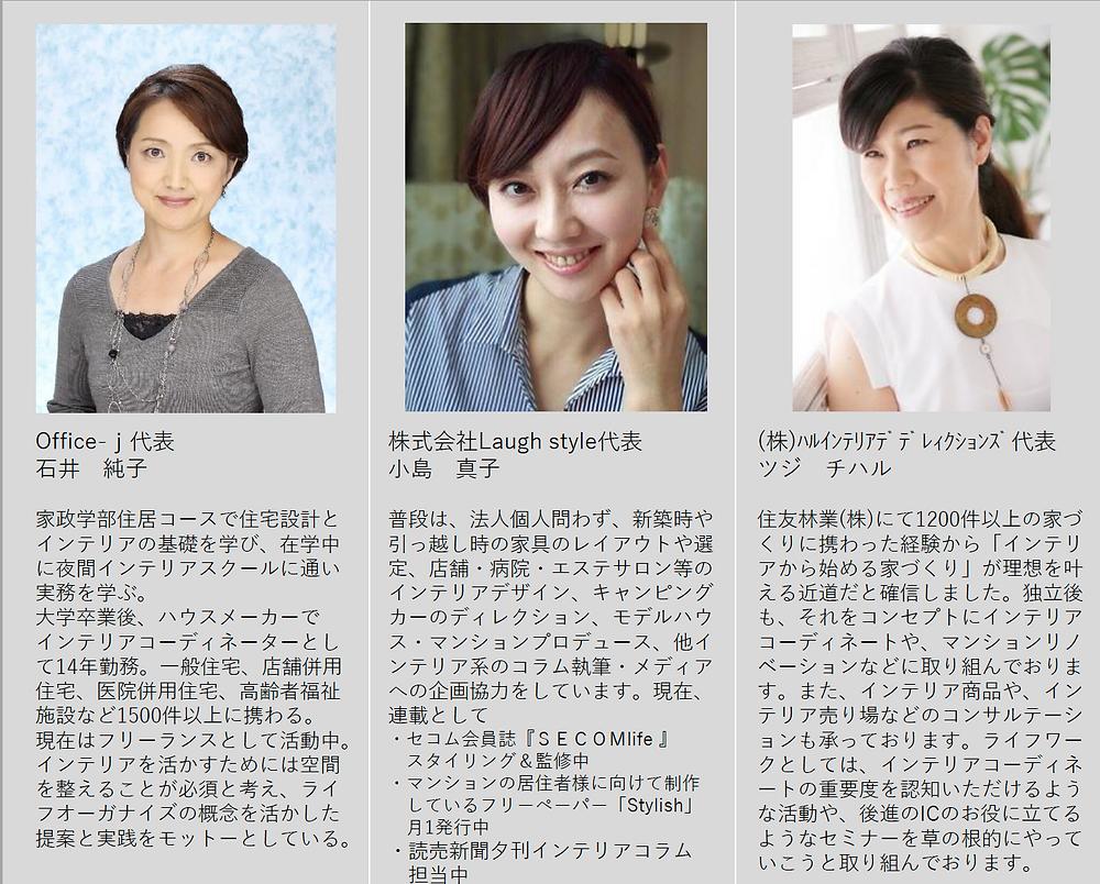 7月12日日本インテリアコーディネーター協会主催のトークイベントに登壇します。インテリアコーディネーターのブログ