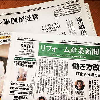 リフォーム産業新聞に掲載されました!受賞したマンションリノベ実例を紹介されました。