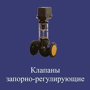 Клапаны запорно-регулирующие пнг.png