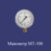 Манометр МТ-100 пнг.png