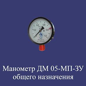 МАНОМЕТР ДМ 05-МП-ЗУ ОБЩЕГО НАЗНАЧЕНИЯ п