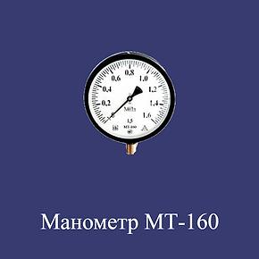 МАНОМЕТР МТ-160 пнг.png