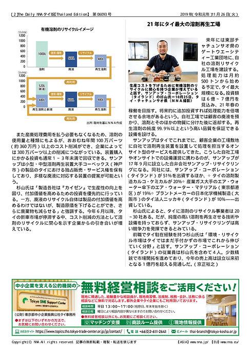 NNA記事-2.jpg