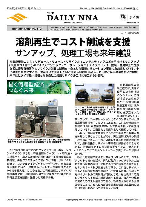 NNA記事-1.jpg