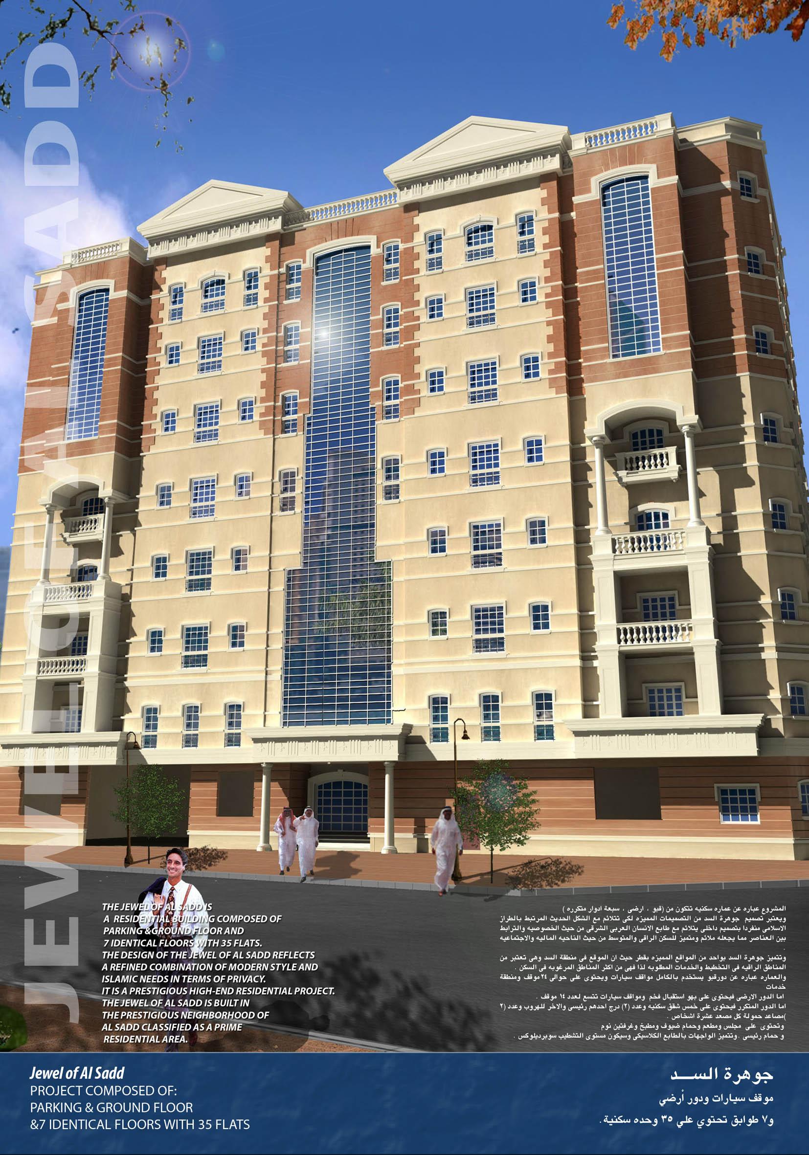 Al Saad Building