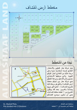 Al MAshaf Land