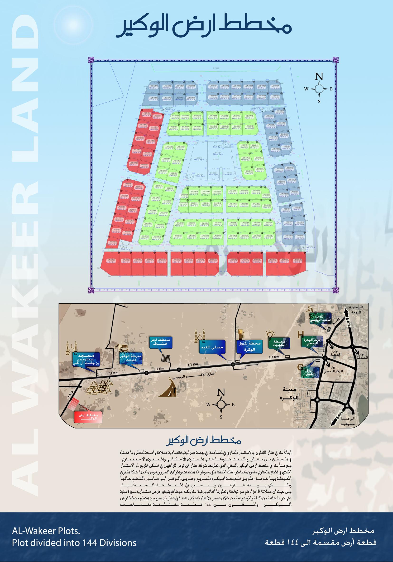 Al Wakuir Land