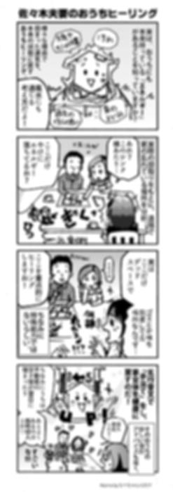 20171231佐々木唯様 おうちヒーリング.png