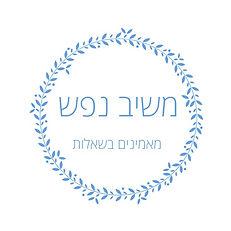 לוגו משיב.jpg