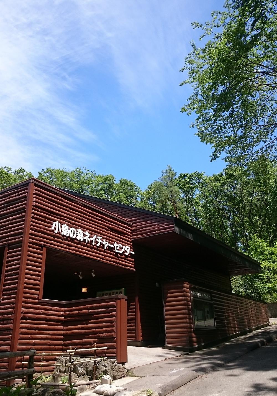 小鳥の森ネイチャーセンター