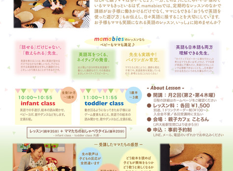 お仕事紹介:ベビー英語教室のチラシ