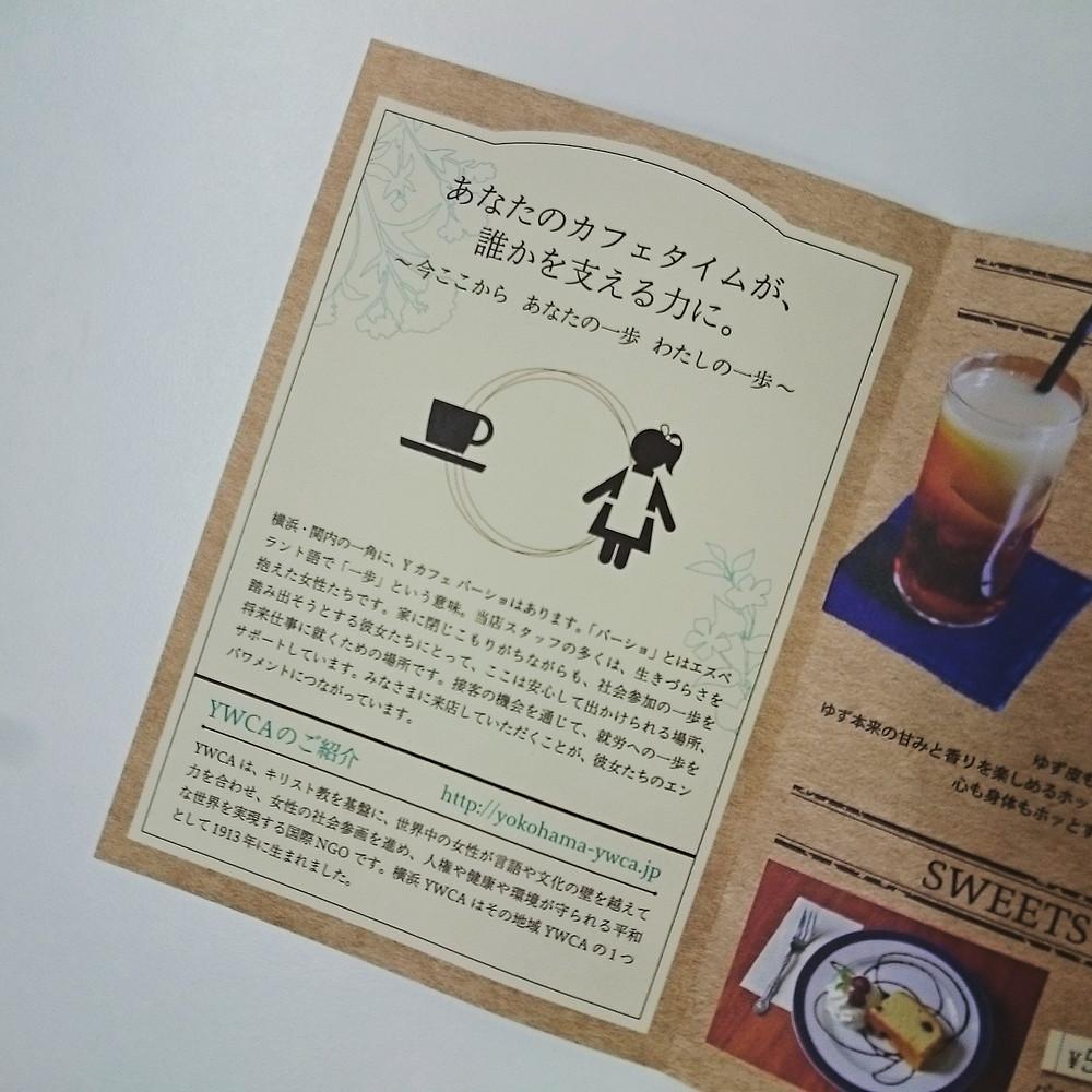 横浜YWCA「Yカフェパーショ」のリーフレット