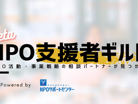 NPO支援の新しいサービスが登場(NPOサポートセンター)