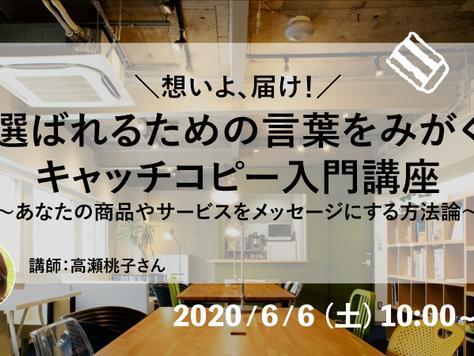 6/6(土) キャッチコピー講座(東京会場&オンライン)