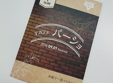 お仕事紹介:横浜YWCAのカフェリーフレット