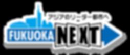 FUKUOKA_NEXT_Logo.png