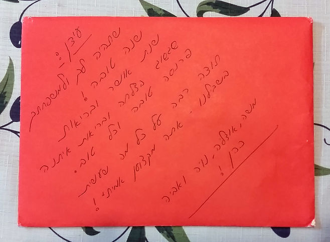 מכתב הערכה מדיירי בית זורס בחיפה