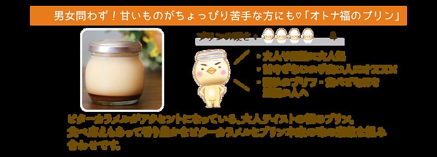 プリン製品3.png