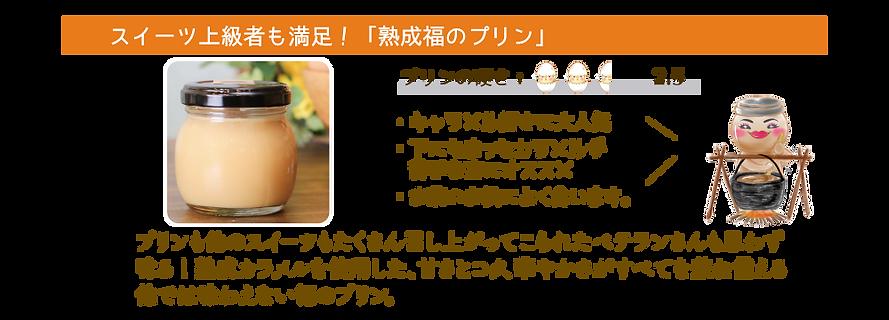 プリン製品4.png