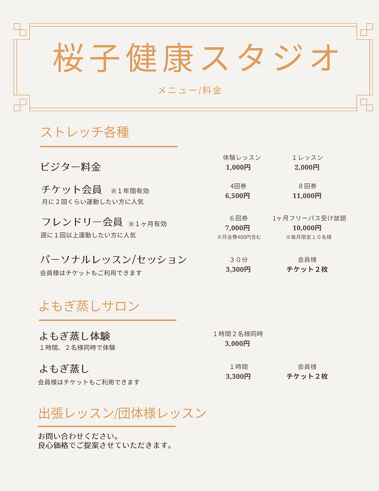 HP用料金メニュー(改1).png