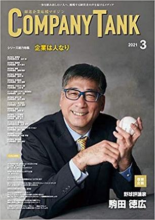 COMPANY TANK表紙.jpg
