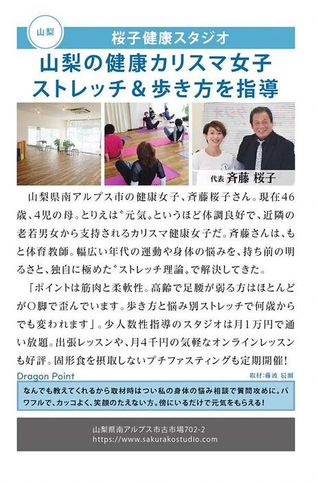 B.S Times藤波さん記事.jpg