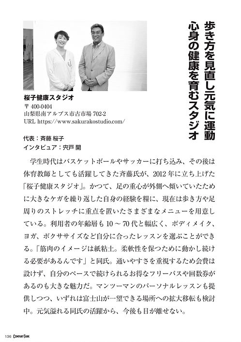 COMPANY TANK 記事.jpg