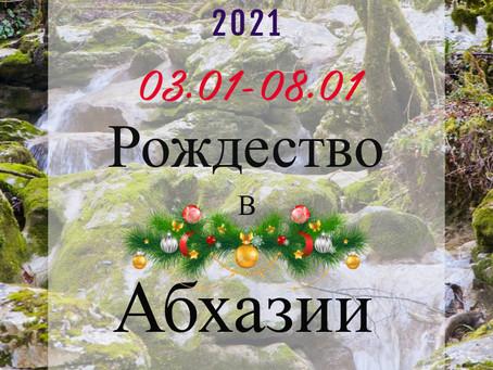 Рождество в Абхазии - 2021.