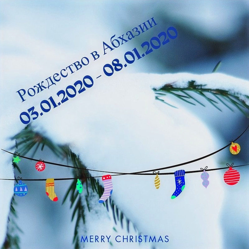 Рождество в Абхазии.