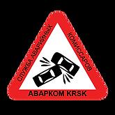 служба аварийных комиссаров аварком krsk