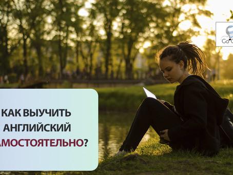 Как выучить английский самостоятельно?