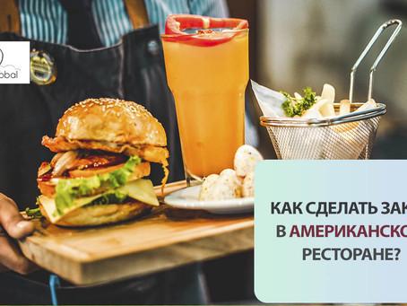 Как сделать заказ в американском ресторане?