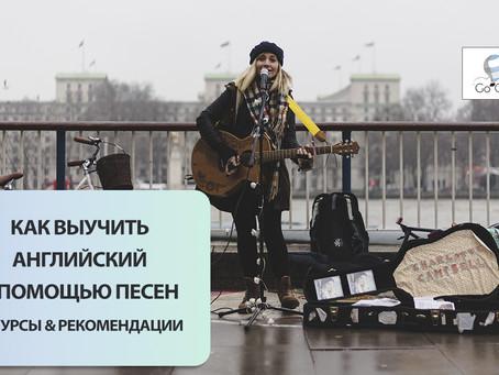 Как выучить английский с помощью песен