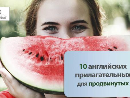 10 английских прилагательных для самых продвинутых