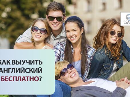 Как выучить английский язык бесплатно?