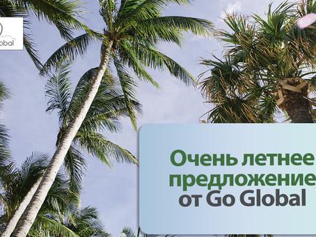 Очень летнее предложение от Онлайн Школы Go Global