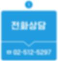 JMD컨설팅_문의순서1.png