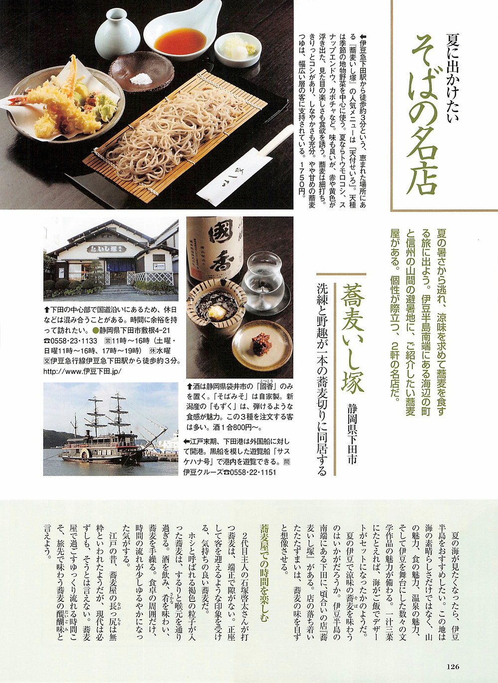 伊豆下田 蕎麦 いし塚.jpg
