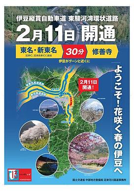 東名・新東名高速から伊豆市修善寺まで30分!