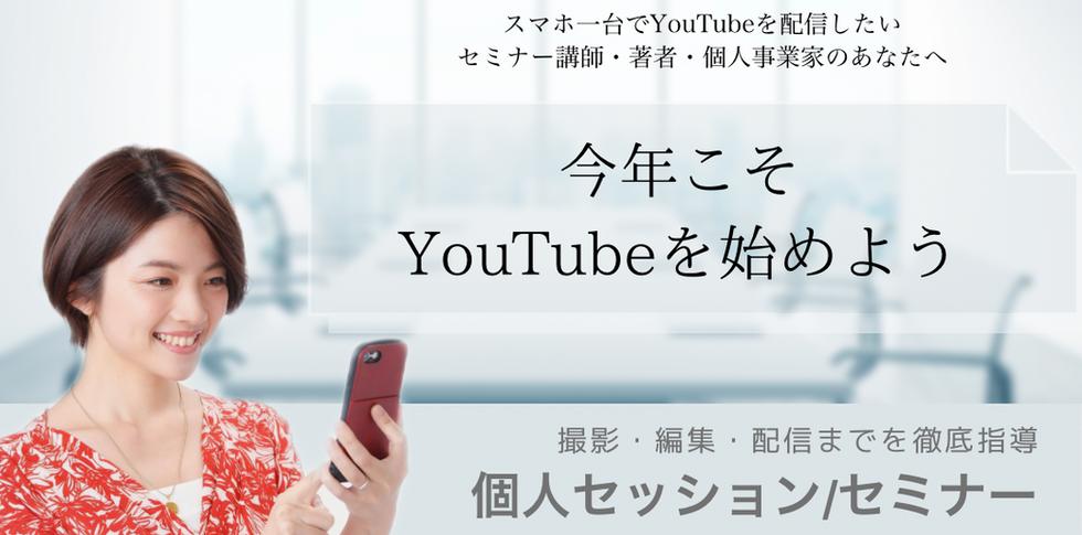 YouTubeを本格的に始めたい人に向けてのマンツーマンプランです