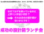 成功の設計図.jpg