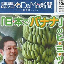 yomiurikodomo20181011.png