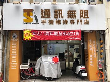 店門口2.jpg