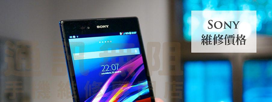Sony維修價格.jpg