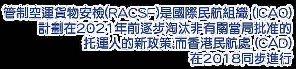 RACSF 管制空運貨物安檢