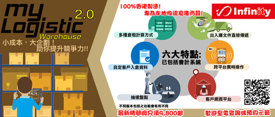 warehouse system 倉庫系統