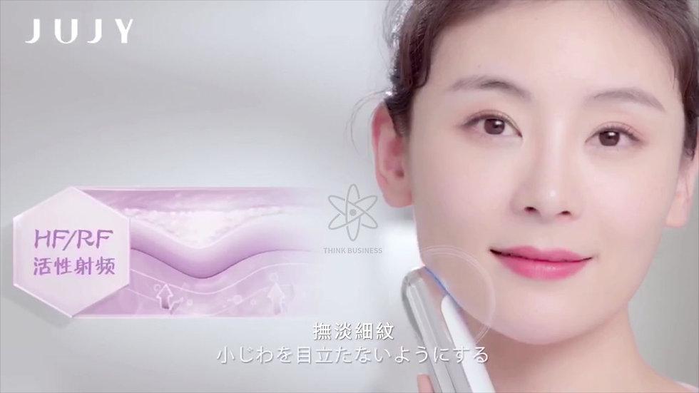 日本JUJY射頻嫩膚儀