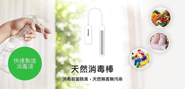 Mobework 天然消毒棒 香港製造